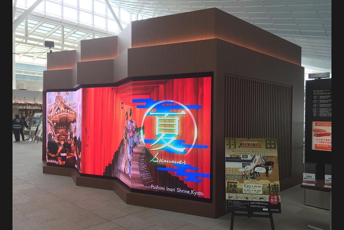 羽田×歴博 Time Travel with REKIHAKU
