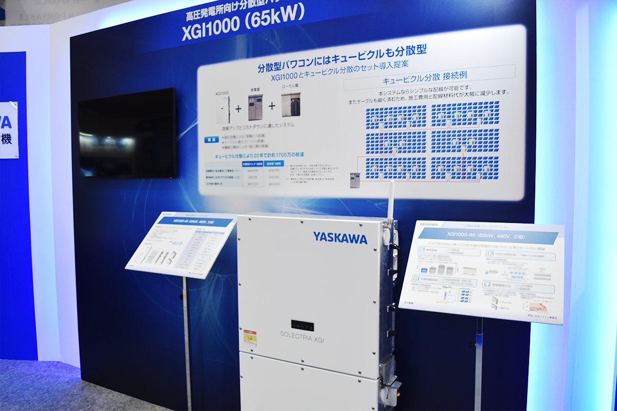 第13回 国際 太陽光発電展  -PV EXPO 2020-